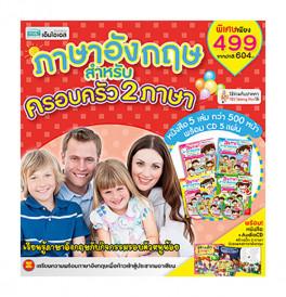 ชุดภาษาอังกฤษสำหรับครอบครัว 2 ภาษา (หนังสือ5เล่ม +4MP3+AudioCD