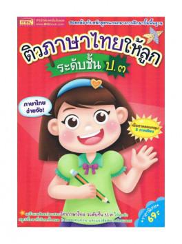 ติวภาษาไทยให้ลูก ระดับชั้น ป.3