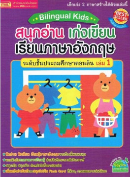 BILINGUAL KIDS สนุกอ่าน เก่งเขียน เรียนภาษาอังกฤษ ระดับชั้นประถมศึกษาตอนต้น เล่ม 1 (สีม่วง)