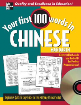 YOUR FIRST 100 WORDS IN CHINESE W/CD AUD(1ST ED)
