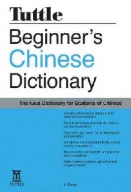 BEGINNER'S CHINESE DICTIONARY