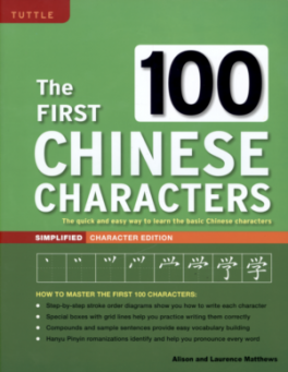 FIRST 100 CHINESE CHARACTERS SIMPLIFIED