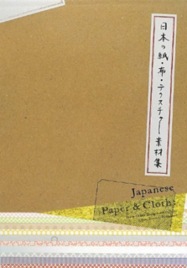JAPANESE PAPER & CLOTH: READY-TO-USE BACKGROUND PATTERNS (DVB)