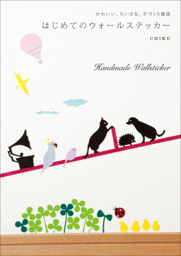 HANDMADE WALL STICKER