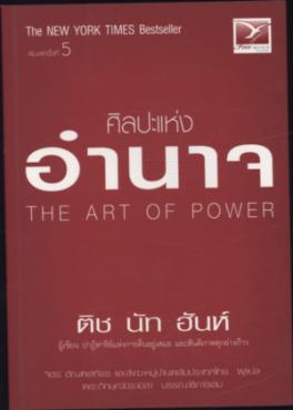 ศิลปะแห่งอำนาจ (THE ART OF POWER) (ปกอ่อน)