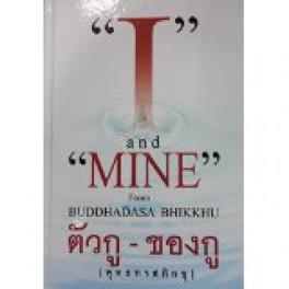 """""""I"""" AND """"MINE"""" (ตัวกู-ของกู)"""