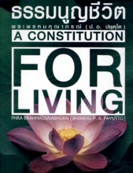 ธรรมนูญชีวิต A CONSTITUTION FOR LIVING