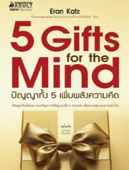 5 GIFTS FOR THE MIND ปัญญาทั้ง 5 เพิ่มพลังความคิด