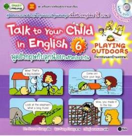 TALK TO YOUR CHILD IN ENGLISH พูดอังกฤษกับลูกน้อยในชีวิตประจำวัน 6: PLAYING OUTDOORS