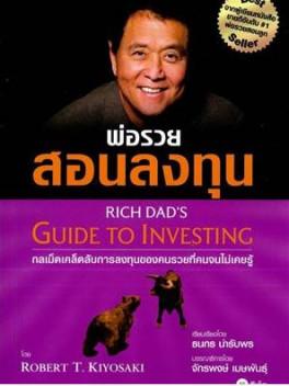 พ่อรวยสอนลงทุน