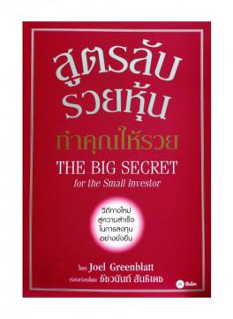สูตรลับรวยหุ้น ทำคุณให้รวย: THE BIG SECRET FOR THE SMALL INVESTOR