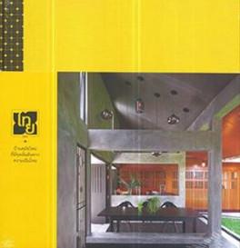 ไทยทูเดย์: ฉบับพิเศษงานบ้านและสวนแฟร์