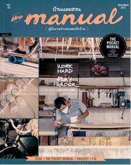 MANUAL VOL.5, THE: WORK HARD PLAY HARDER