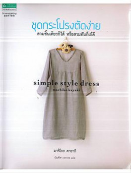 ชุดกระโปรงตัดง่าย: SIMPLE STYLE DRESS