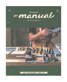 MANUAL VOL.06, THE: HAND TOOLS
