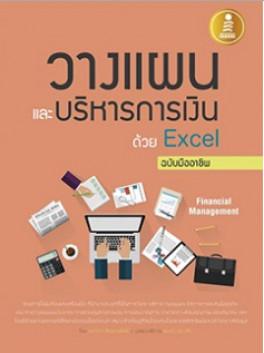 วางแผนและบริหารการเงินด้วย EXCEL ฉบับมืออาชีพ