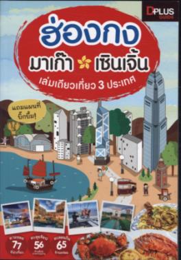 ฮ่องกง มาเก๊า เซินเจิ้น เล่มเดียวเที่ยว 3 ประเทศ