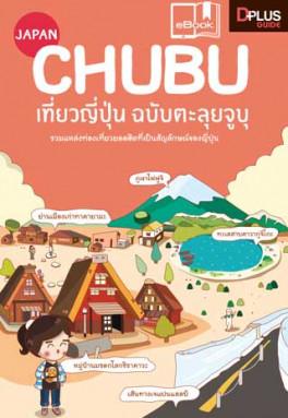 JAPAN CHUBU เที่ยวญี่ปุ่น ฉบับตะลุยจูบุ
