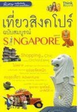 เที่ยวสิงคโปร์ฉบับสมบูรณ์