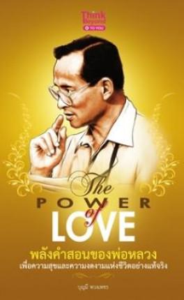 POWER OF LOVE, THE: พลังคำสอนของพ่อหลวง เพื่อความสุขและความงดงามแห่งชีวิตอย่างแท้จริง