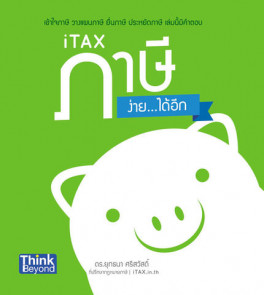 ITAX ภาษีง่าย...ได้อีก
