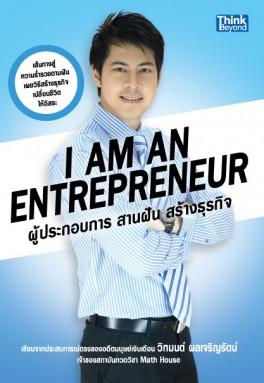 I AM AN ENTREPRENEUR ผู้ประกอบการสานฝัน สร้างธุรกิจ ฉบับ แบบอย่างธุรกิจโรงเรียนกวดวิชา