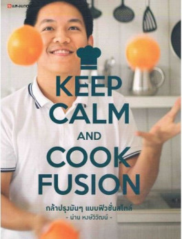 KEEP CALM AND COOK FUSION