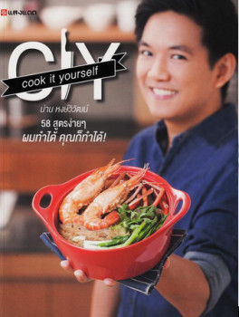 CIY COOK IT YOUR SELF