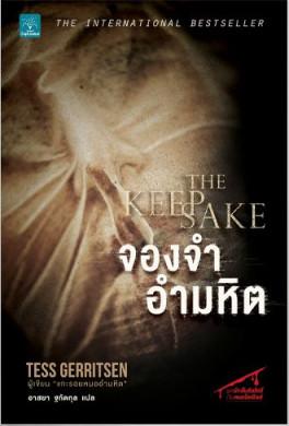 จองจำอำมหิต (THE KEEPSAKE)