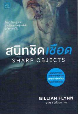 สนิทชิดเชือด (SHARP OBJECTS)