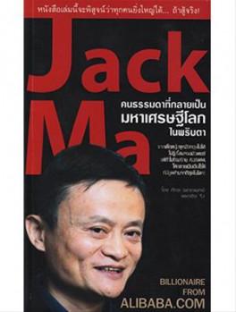 JACK MA คนธรรมดาที่กลายเป็นมหาเศรษฐีโลกในพริบตา
