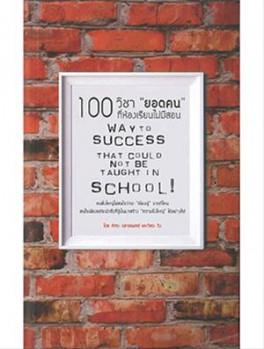 """100 วิชา """"ยอดคน"""" ที่ห้องเรียนไม่มีสอน"""