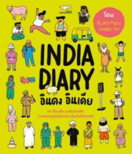 INDIA DIARY อินดงอินเดีย