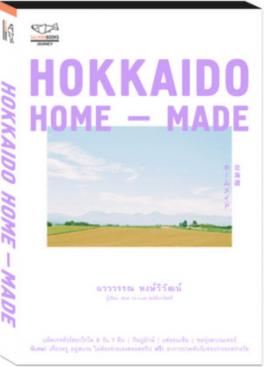 HOKKAIDO HOME-MADE