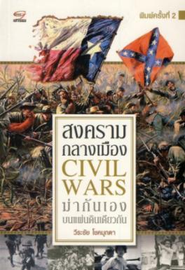 สงครามกลางเมือง พิมพ์ครั้งที่ 2
