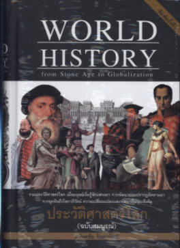 ประวัติศาสตร์โลก พิมพ์ครั้งที่ 3