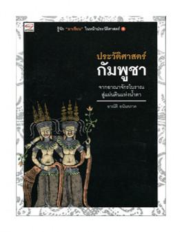 ประวัติศาสตร์กัมพูชา