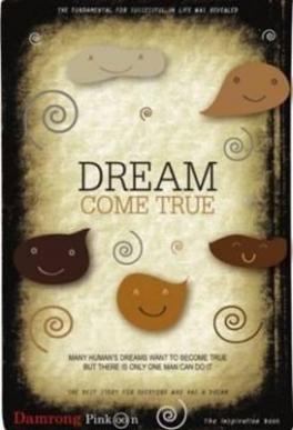 HOW TO MAKE YOUR DREAM COME TRUE