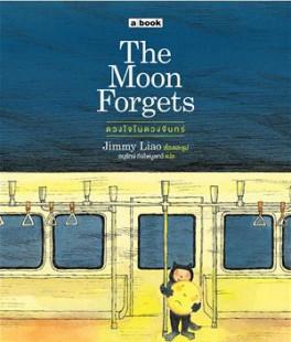 ดวงใจในดวงจันทร์: THE MOON FORGETS