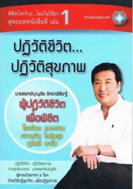 พิชิตโรคร้ายโดยไม่ใช้ยา สุดยอดหนังสือขายดี เล่ม 1 ปฏิวัติชีวิต...ปฏิวัติสุขภาพ