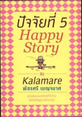 ปัจจัยที่ 5 (HAPPY STORY)