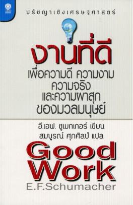 งานที่ดีเพื่อความดี ความงามความจริง