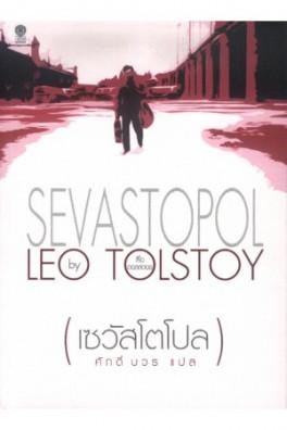 เซวัสโตโปล (SEVASTOPOL)