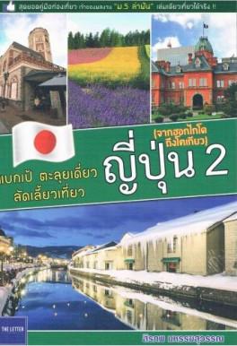แบกเป้ตะลุยเดี่ยวลัดเลี้ยวเที่ยวญี่ปุ่น 2 (จากฮฮกไกโดถึงโตเกีัยว)
