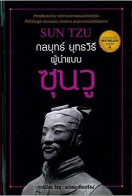 กลยุทธ์ ยุทธวิธี ผู้นำแบบ ซุนวู (พ.4)