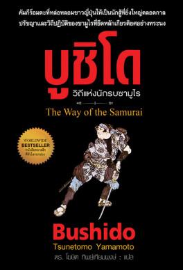 บูชิโด วิถีแห่งนักรบซามูไร K