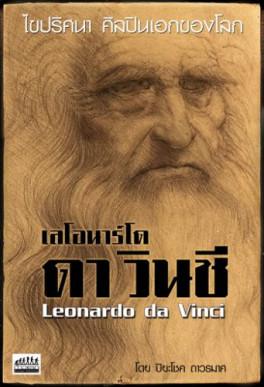 ไขปริศนา ศิลปินเอกฯ เลโอนาร์โด ดาวินชี