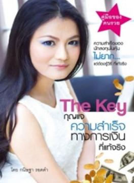 KEY, THE: กุญแจสู่ความสำเร็จทางการเงินที่แท้จริง