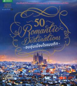 50 ROMANTIC DESTINATIONS เมืองโรแมนติก