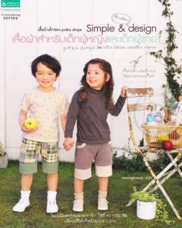 เสื้อผ้าสำหรับเด็กผู้หญิงและเด็กผู้ชาย SIMPLE & DESIGN